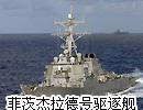 """美国""""菲茨杰拉德""""号驱逐舰"""