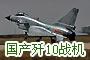 中国歼10战机