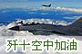 中国歼10战机演练空中加油