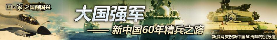 大国强军-新中国60年精兵之路