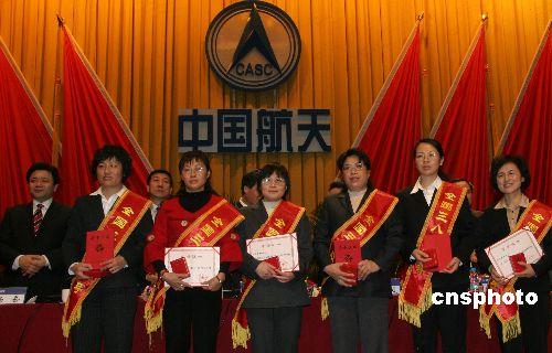 中国航天科技集团表彰首次探月有功单位和个人