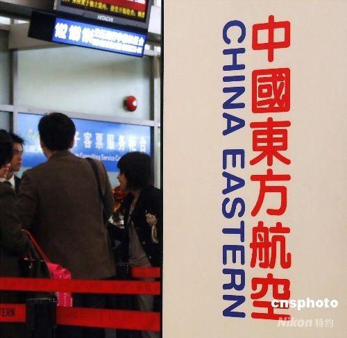 东航称将妥善处理返航事件涉及旅客权益问题