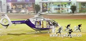 重庆警用直升机首次亮相(图)