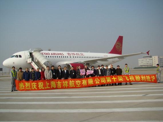 吉祥航空全新A320系列客机。