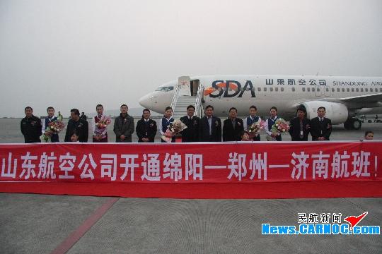 绵阳——郑州——济南航班首航开通仪式