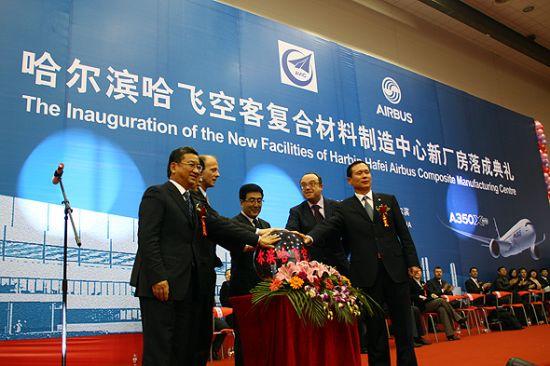 哈尔滨哈飞空客复合材料制造中心新厂房在哈尔滨市正式落成并投入使用