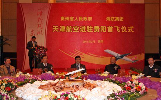 天津航空进驻贵阳首飞庆典仪式现场