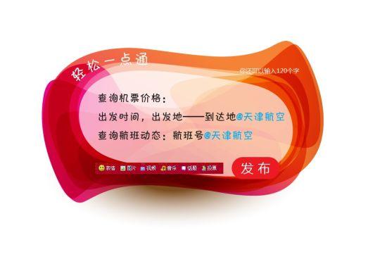 天津到武汉飞机时刻表