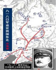抗日战争:九・一八事变