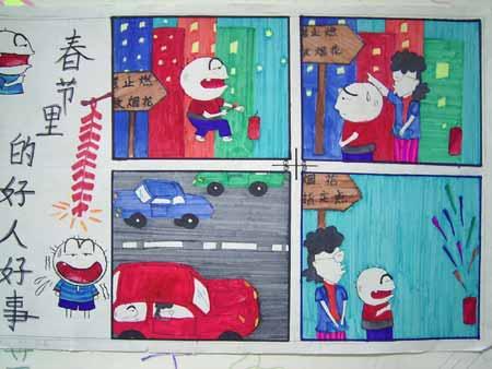 孙晶画作:春节里的好人好事(图)