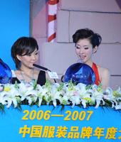 李静等作为07年度颁奖嘉宾