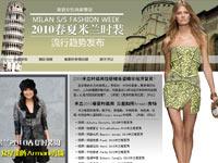 2010春夏米兰时装周流行趋势