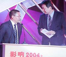 影响2004时尚盛典