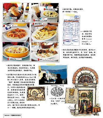 国外游-希腊手绘旅行 赵于萱-满35包邮;;