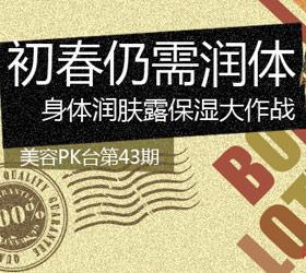 产品pk43期  初春需润体 8款润肤露保湿PK