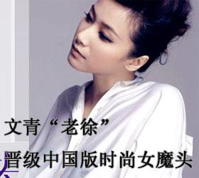 文青老徐晋级中国版时尚女魔头