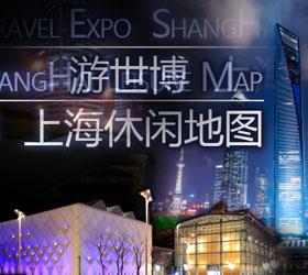 时尚世博特别策划:游世博 上海休闲地图
