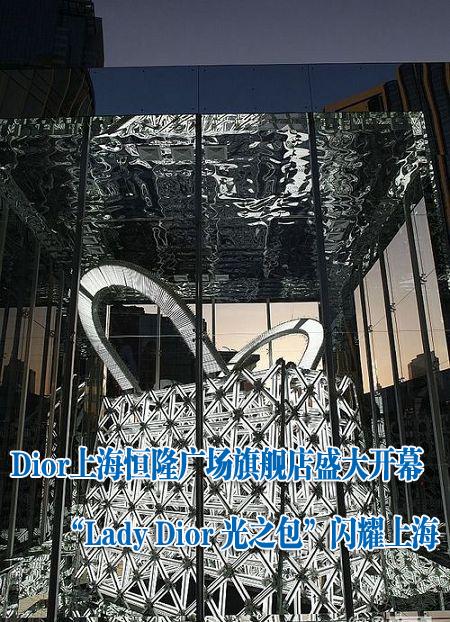 Dior恒隆旗舰店
