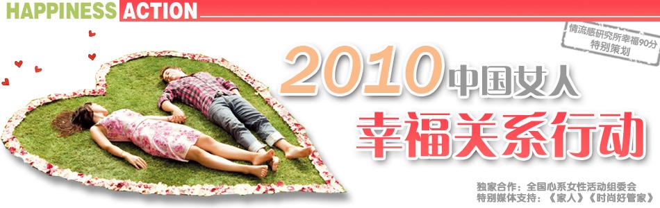 2010中国女人幸福关系行动
