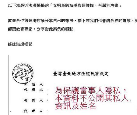 """陶晶莹昨晚上传一篇""""女明星跨海争取监护权""""文章。"""