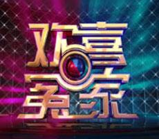 江苏卫视《欢喜冤家》