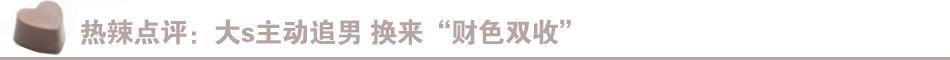 """热辣点评:大s主动追男 换来""""财色双收"""""""