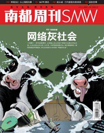 南都周刊2010年度第43期封面:网络灰社会