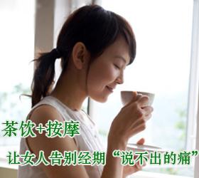 """妇科私密15期:茶饮+按摩告别经期""""说不出的痛"""""""