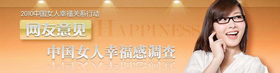 中国女人幸福感调查 网友意见