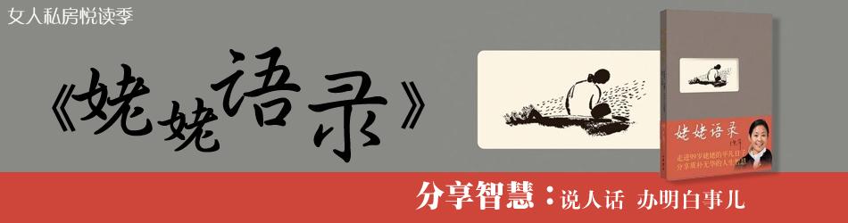 姥姥语录,倪萍,春晚