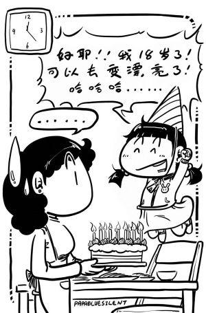 动漫 简笔画 卡通 漫画 手绘 头像 线稿 300_455 竖版 竖屏
