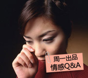 周一出品:情感Q&A