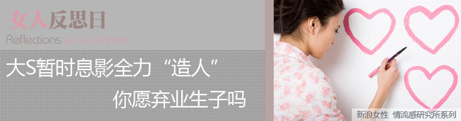 """大S暂时息影全力""""造人"""" 你愿弃业生子吗_新浪女性_新浪网"""