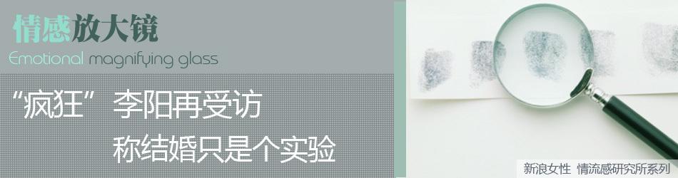 """""""疯狂""""李阳再受访 称结婚只是个实验_新浪女性_新浪网"""