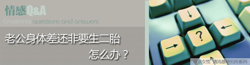 情感Q&A:老公身体差还非要生二胎 怎么办_新浪女性_新浪网