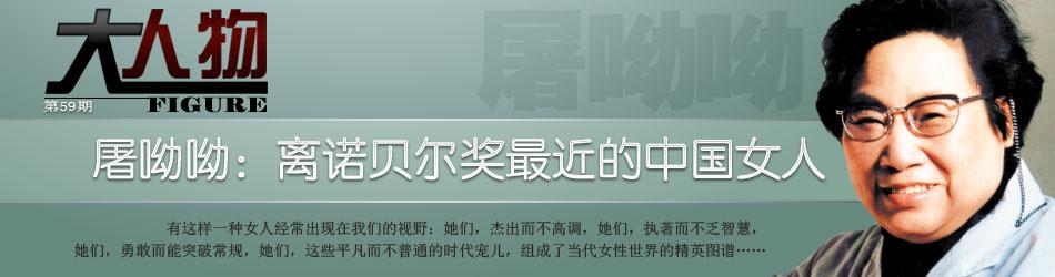 大人物屠呦呦:离诺贝尔奖最近的中国女人