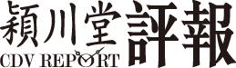 颖川堂评报——2011华语腕表收藏风向标