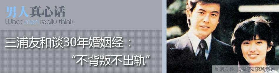 三浦友和谈30年婚姻经:不背叛不出轨