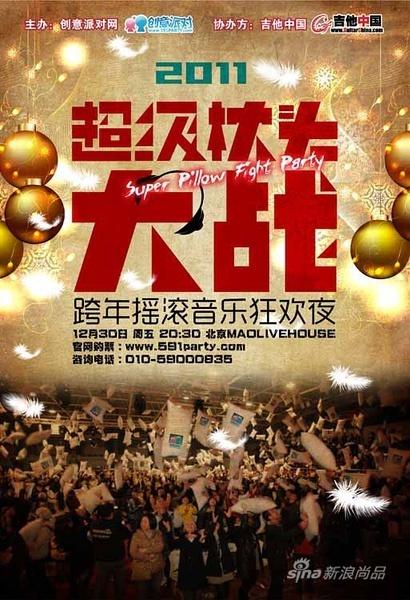 2011北京圣诞跨年活动-超级枕头大战