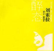 刘索拉:《蓝调在东方》