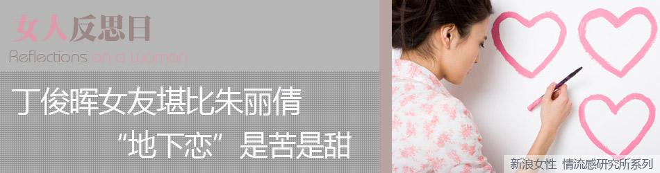"""丁俊晖女友堪比朱丽倩 """"地下恋""""是苦是甜"""