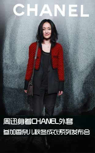 周迅身材CHANEL外套出席香奈儿秋冬成衣系列发布会