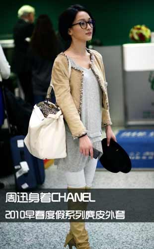 周迅身着CHANEL 2010早春度假系列麂皮外套