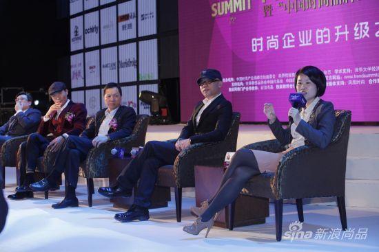 分论坛探讨时尚企业的升级之路