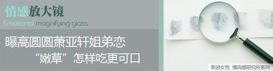 """曝高圆圆萧亚轩姐弟恋 """"嫩草""""怎样吃更可口"""