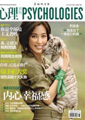 2010《心理月刊》绿刊卷首:内心生态