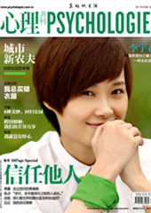 2011《心理月刊》绿刊卷首:点滴行动