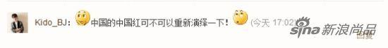 网友@Kido_BJ 对中国队服的评论