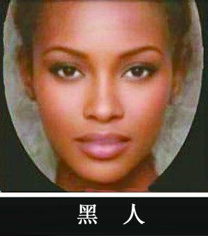 黑人最美脸型