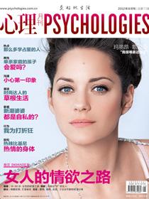 大片:《心理月刊》封面Marion